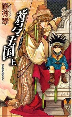 【中古】ボーイズラブ小説 蒼弓王国(上) 邪道(第2部) / 藤村紫