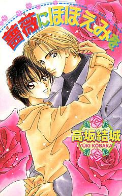 【中古】ボーイズラブ小説 薔薇にほほえみを / 高坂結城