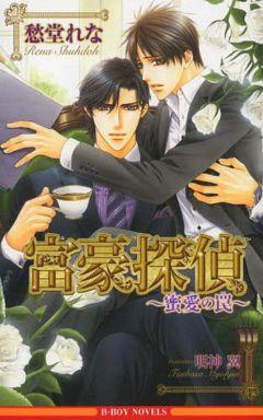 【中古】ボーイズラブ小説 富豪探偵 ?蜜愛の罠? / 愁堂れな