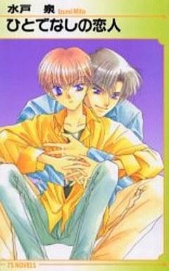 【中古】ボーイズラブ小説 ひとでなしの恋人 / 水戸泉