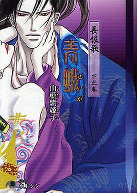 【中古】ボーイズラブ小説 セット)長恨歌 上・下巻 / 山藍紫姫子