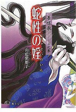 【中古】ボーイズラブ小説 長恨歌(上之巻) 蛇性の婬 / 山藍紫姫子