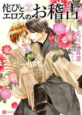 【中古】ボーイズラブ小説 侘びとエロスのお稽古 / 花川戸菖蒲