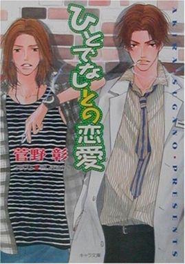 【中古】ボーイズラブ小説 ひとでなしとの恋愛 野蛮人との恋愛(2) / 菅野彰