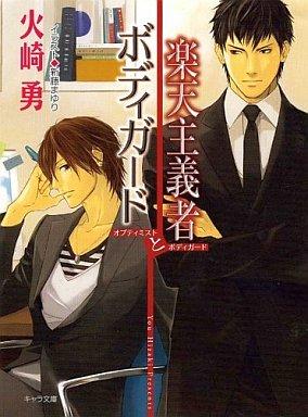 【中古】ボーイズラブ小説 楽天主義者とボディガード / 火崎勇