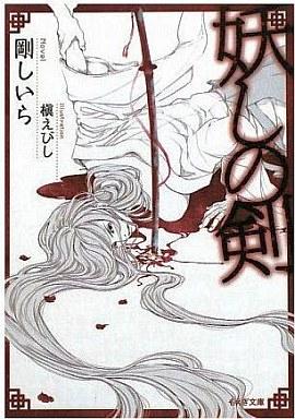 【中古】ボーイズラブ小説 妖しの剣 / 剛しいら