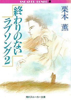 【中古】ボーイズラブ小説 スニーカー文庫)終わりのないラブソング(2) / 栗本薫