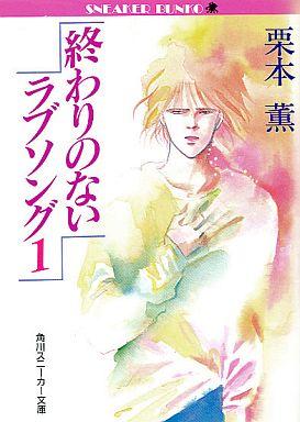 【中古】ボーイズラブ小説 スニーカー文庫)終わりのないラブソング(1) / 栗本薫