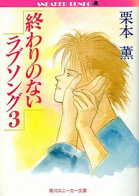 【中古】ボーイズラブ小説 スニーカー文庫)終わりのないラブソング(3) / 栗本薫