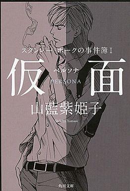 【中古】ボーイズラブ小説 仮面 -ペルソナ- スタンレー・ホークの事件簿 I / 山藍紫姫子