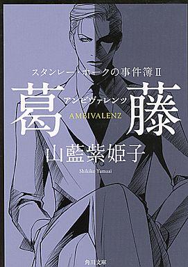 【中古】ボーイズラブ小説 葛藤 -アンビヴァレンツ- スタンレー・ホークの事件簿 II / 山藍紫姫子