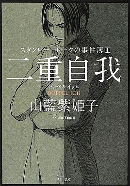 【中古】ボーイズラブ小説 二重自我 -ドッペルイッヒ- スタンレー・ホークの事件簿 III / 山藍紫姫子