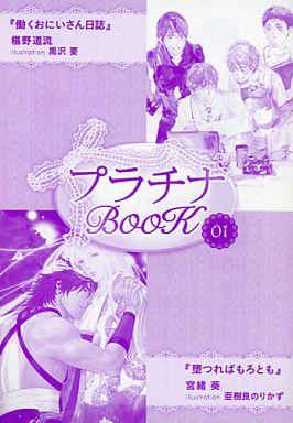 プラチナBOOK 01 プラチナ文庫セレクトフェア 2011 / 椹野道流/宮緒葵