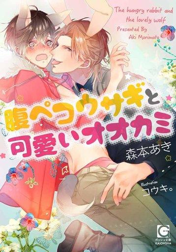 【中古】ボーイズラブ小説 腹ペコウサギと可愛いオオカミ / 森本あき