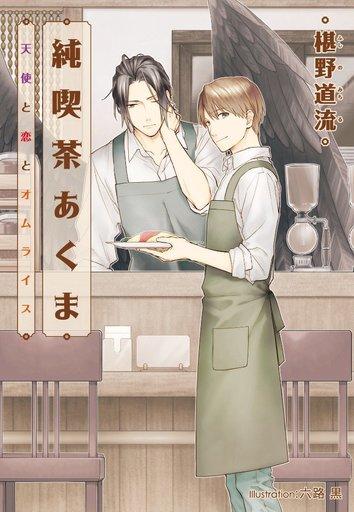 【中古】ボーイズラブ小説 純喫茶あくま 天使と恋とオムライス / 椹野道流