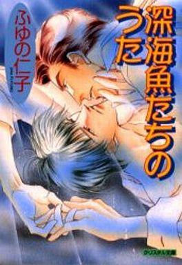 【中古】ボーイズラブ小説 深海魚たちのうた / ふゆの仁子