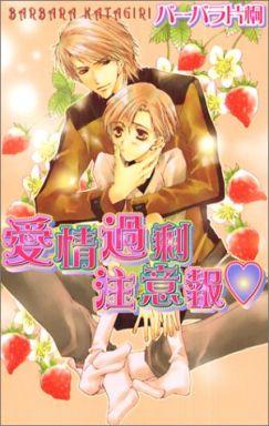 【中古】ボーイズラブ小説 愛情過剰注意報 / バーバラ片桐