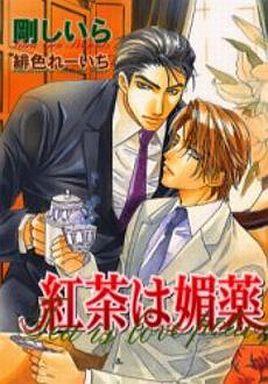 【中古】ボーイズラブ小説 紅茶は媚薬 / 剛しいら