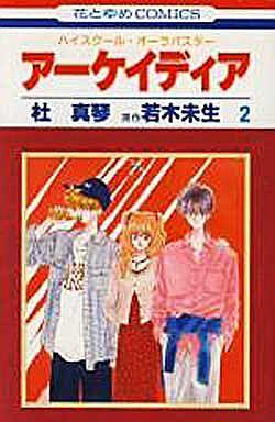 【中古】少女コミック全巻セット ランクB)ハイスクール・オーラバスター アーケイディア 全2巻セット / 杜真琴
