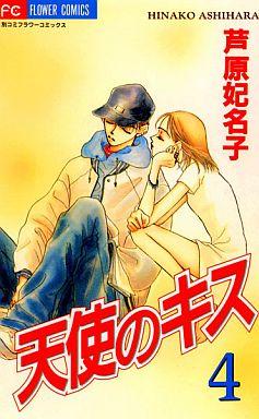 【中古】少女コミック全巻セット ランクB)天使のキス 全4巻セット / 芦原妃名子