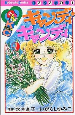 【中古】少女コミック ランクB)キャンディ・キャンディ 全9巻セット / いがらしゆみこ