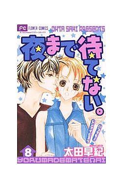 【中古】少女コミック全巻セット ランクB)夜まで待てない。全8巻セット / 太田早紀