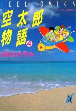 ランクB)空太郎物語 全4巻セット...