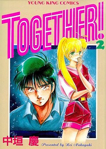 【中古】B6コミック ランクB)TOGETHER! 全2巻セット / 中垣慶