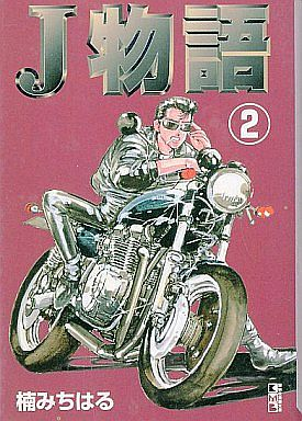 ランクB)J物語(文庫版) 全2巻セ...