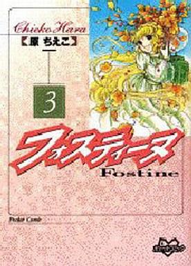 【中古】文庫コミック ランクB)フォスティーヌ 文庫サイズ 全3巻セット / 原ちえこ