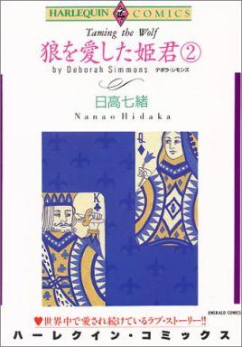 【中古】ロマンスコミック 狼を愛した姫君(2) / デボラ・シモンズ/日高七緒著