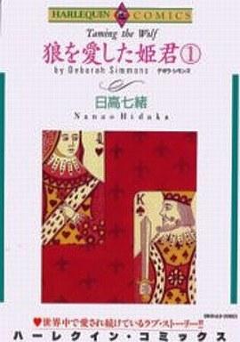【中古】ロマンスコミック 狼を愛した姫君(1) / デボラ・シモンズ原作/日高七緒著