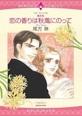 リサ・クレイパス『恋の香りは秋風にのって』<壁の花シリーズ2>を読んだ感想