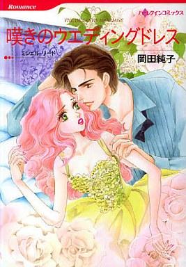 【中古】ロマンスコミック 嘆きのウエディングドレス / 岡田純子