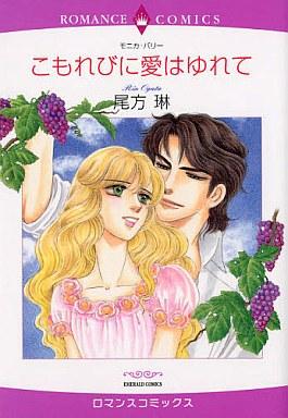 【中古】ロマンスコミック こもれびに愛はゆれて / 尾方琳