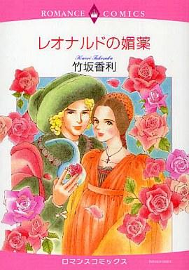 【中古】ロマンスコミック レオナルドの媚薬 / 竹坂香利