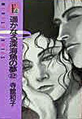 【中古】ロマンスコミック 遥かなる深海魚の夢(2) / 寺館和子