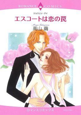 【中古】ロマンスコミック エスコートは恋の罠 / 高山繭
