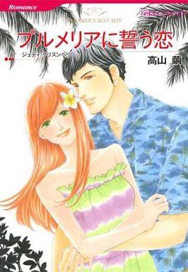 【中古】ロマンスコミック プルメリアに誓う恋 / 高山繭