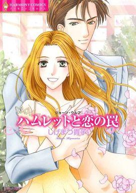【中古】ロマンスコミック ハムレットと恋の罠 / しげまつ貴子