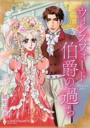 【中古】ロマンスコミック ウィンズフォード伯爵の過ち / 緒形裕美