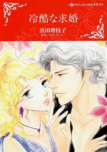 【中古】ロマンスコミック 冷酷な求婚 / 浜田理枝子