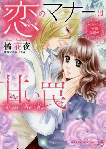 【中古】ロマンスコミック ベルトラン兄弟三部作 恋のマナーは甘い罠 / 橘花夜