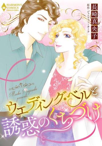 【中古】ロマンスコミック ウエディング・ベルと誘惑のくちづけ / 長崎真央子