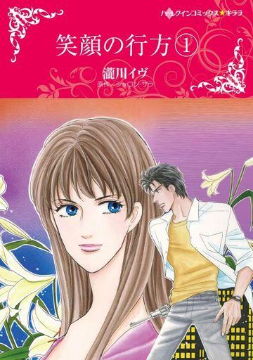 ハーパーコリンズ・ジャパン 新品 ロマンスコミック 笑顔の行方(1) / 瀧川イヴ