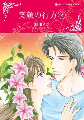 ハーパーコリンズ・ジャパン 新品 ロマンスコミック 笑顔の行方(2) / 瀧川イヴ