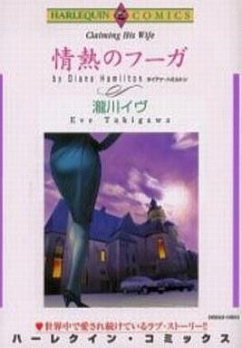 【中古】ロマンスコミック 情熱のフーガ / 瀧川イヴ