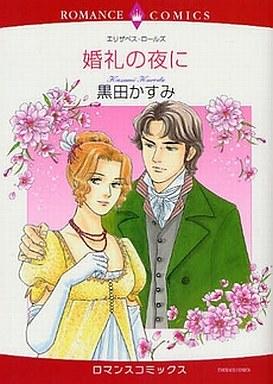 【中古】ロマンスコミック 婚礼の夜に / 黒田かすみ