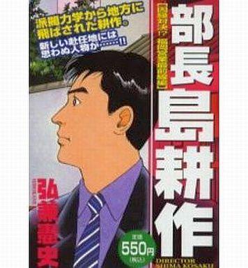 【中古】コンビニコミック 部長島耕作 因縁対決!?福岡営業最前線編 / 弘兼憲史