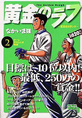 【中古】コンビニコミック 黄金のラフ?草太のスタンス?チームきりたんぽ発進(2) / なかいま強